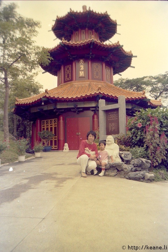 Pagoda in Ocean Park in Hong Kong in the 1980s