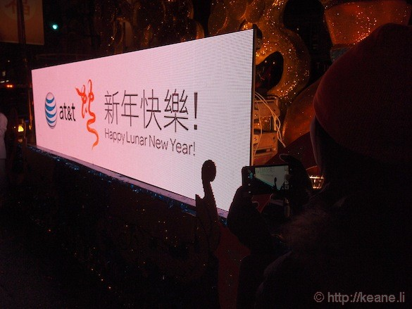 AT&T Happy Chinese New Year wish from float with an HTC One X+
